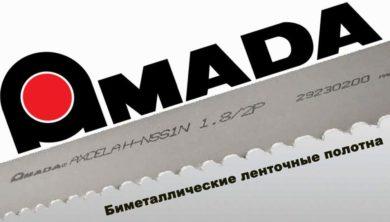 Биметаллические ленточные пилы AMADA