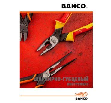 Каталог шарнирно-губцевого инструмента BAHCO