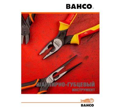 Шарнирно-губцевый инструмент BAHCO